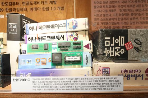 컴퓨터 소프트웨어 '한글 도깨비 카드' 90년대 초반에는 국내 PC사용환경에 필요한 소프트웨어의 개발이나 외국제품 토착화과정이 대부분 세운상가를 중심으로 이뤄졌다. 우상조 기자