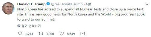 트럼프 대통령 트윗