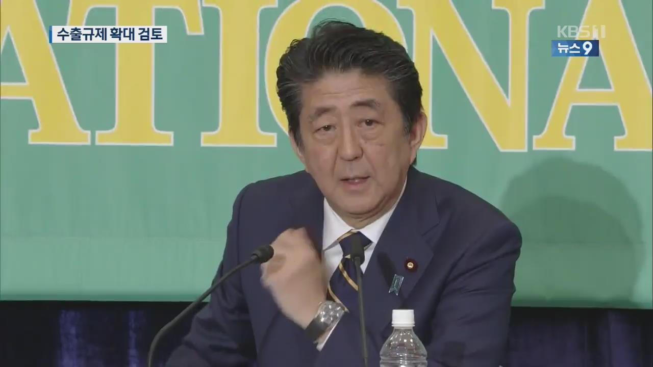 """일본, 한국 수출 추가 규제 검토..외신 """"어리석은 보복 철회""""   인스티즈"""