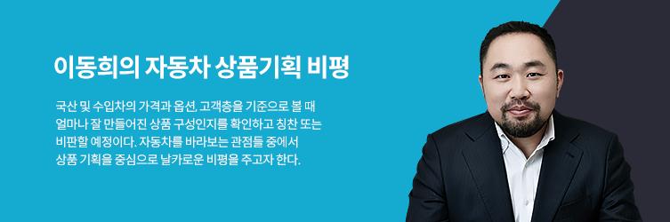 이동희의 자동차 상품기획 비평