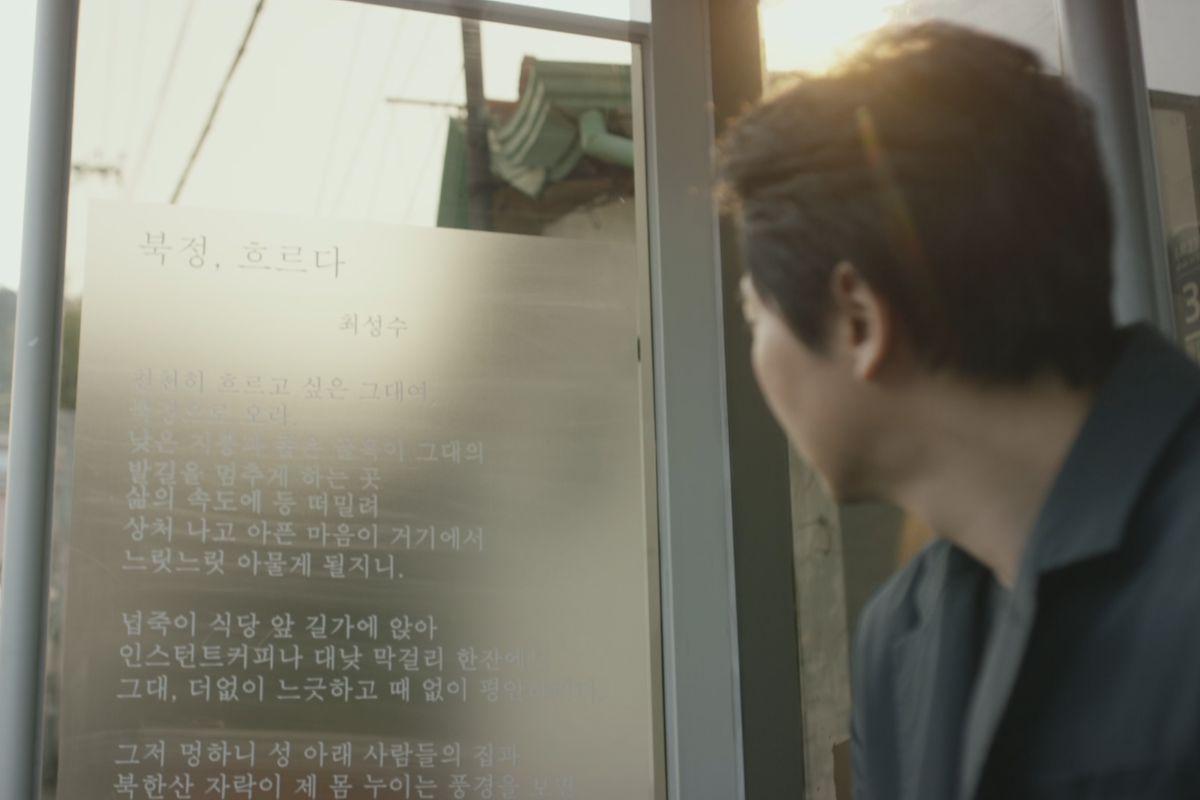[김남길] 성북동 골목길을 걷다