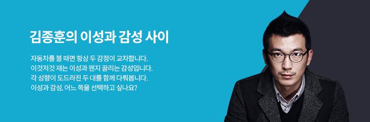 김종훈의 이성과 감성 사이