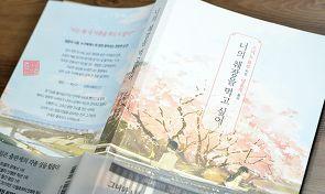 일본 독자가 읽고 싶어 하는 책 1위