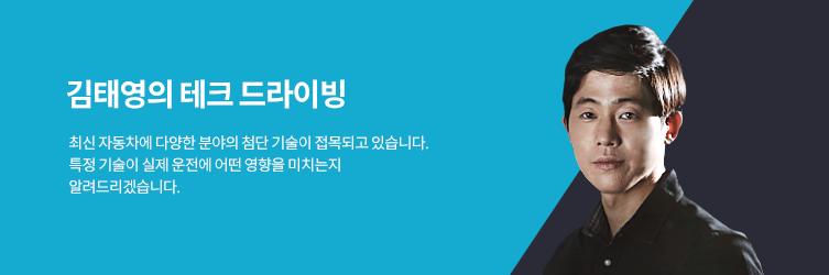 김태영의 테크 드라이빙