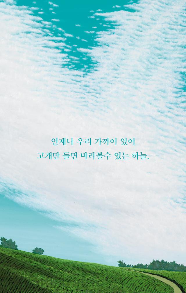 김윤종의 하늘보기