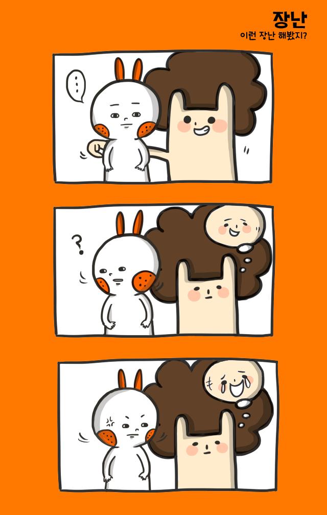 타이완에서 온 두 친구, 한국양&일본사자