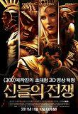 신들의 전쟁