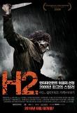 H2: 어느 살인마의 가족 이야기