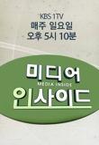 미디어 인사이드 상세정보