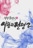 부부클리닉 사랑과 전쟁 시즌2 상세정보