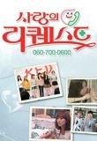 사랑의 리퀘스트 상세정보