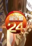 KBS 글로벌 24 상세정보