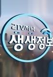 2TV 저녁 생생정보 상세정보