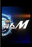 OBS 뉴스 M 상세정보