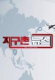 지구촌 뉴스 상세정보