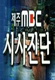 제주MBC 시사진단 상세정보