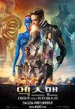 엑스맨: 데이즈 오브 퓨처 패스트