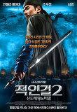 적인걸2: 신도해왕의 비밀