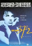 베티 블루 37.2