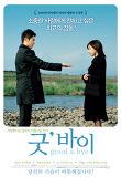 굿` 바이 : Good&Bye