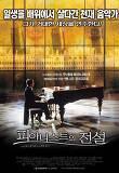 피아니스트의 전설