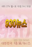 KBS 930뉴스 상세정보