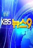 KBS 뉴스9 경남 상세정보