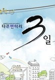 다큐멘터리 3일 상세정보