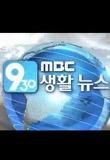 MBC 생활뉴스 상세정보