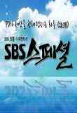 SBS 스페셜 상세정보