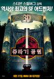쥬라기 공원 3D