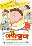극장판 아따맘마 3D : 엄마는 초능력자