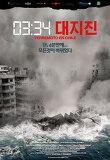 03 34 대지진