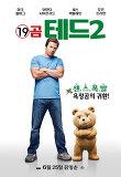 19곰 테드2