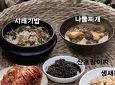 요리연구가 윤혜신의 묵나물 지지고 버무려 시골밥상 차리기
