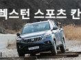쌍용 렉스턴 스포츠 칸 시승기(Ssangyong Rexton Sports Khan Test Drive) -