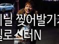 [양우람] 현대 벨로스터 N 사서 비닐 뜯어보니 feat. 찌이익 ASMR