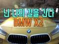 [더로드쇼] BMW X2 시승 / 난 나의 길을 간다 / 가격의 벽을 넘어
