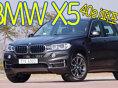 BMW X5 XDrive 40e i퍼포먼스