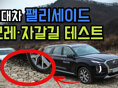 현대차 팰리세이드 모래·자갈길 테스트 영상