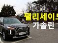 현대 팰리세이드 가솔린 3.8 7인승 HTRAC 시승기(2020 HyundaI Palisade 3.8)