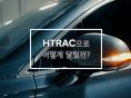 [HMG TV] 현대자동차 싼타페(SANTA FE), HTRAC으로 어떻게 달릴까?