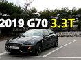 2019 제네시스 G70 3.3T HTRAC 시승기(2019 Genesis G70 3.3T)