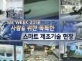 [HMG TV] ME WEEK 2018 사람을 위한 스마트 제조 기술 현장