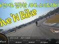 [Give 'N Bike] 자전거로 질주한 AMG 스피드웨이