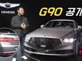 얼굴·이름 바꾼 '제네시스 G90'…미래 디자인 방향성을 볼수있는 신형G90을 출시회에서 살펴봤습니다.