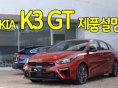 K3 GT 제품설명 - 업스케일 퍼포먼스세단