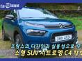 [시승]프랑스의 디자인과 실용성으로 무장한 소형 SUV 시트로엥 C4 칵투스!