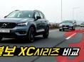 볼보 XC40, XC60, XC90 비교시승기 3/3... 서로 닮았지만 전혀다른 개성을 보여준 SUV삼형제