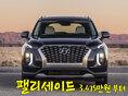 팰리세이드 공개 3,475만원부터